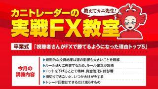 カニトレーダーの実戦FX教室|卒業式 視聴者さんがFXで勝てるようになった理由トップ5