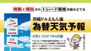 川崎ドルえもん流 為替天気予報|第16回 2021年4月編[川崎ドルえもん]
